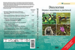 """Компакт-диск """"Охрана животных и растений"""" (10 сюжетов,53 мин.)"""
