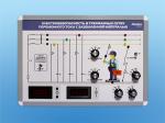 """Комплект учебно-лабораторного оборудования """"Электробезопасность в трёхфазных сетях переменного тока с изолированной и заземлённой нейтралью"""""""