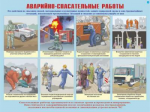 """Плакаты """"Аварийно-спасательные и другие неотложные работы"""" (10 плакатов 30*41 см)"""