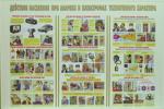 """Плакаты """"Действия населения при стихийных бедствиях"""" (комплект 10 пл., 30x41 см)"""