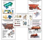 """Плакаты ПРОФТЕХ """"Машины и технология для внесения органических удобрений"""" (8 пл, винил, 70х100)"""