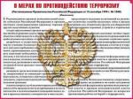 """Плакаты """"Терроризм"""" (10 плакатов, ф.А3)"""