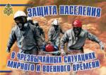 """Плакаты """"Защита населения в ЧС мирного и военного времени"""""""