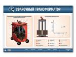 """Стенд электромеханический """"Сварочный трансформатор"""""""