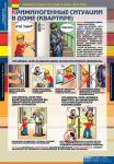 """Таблицы демонстрационные """"Поведение в криминогенных ситуациях"""""""