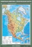 """Учебн. карта """"Северная Америка. Физическая карта"""" 70х100"""