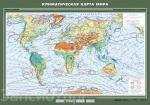"""Учебная карта """"Климатическая карта мира"""""""